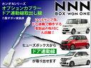 N-BOX N-ONE N-WGN ホンダ オプションカプラー ドア連動 配線 取り出し crd