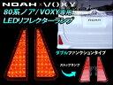 ヴォクシー 80系 ノア 80系 LEDリフレクター[Si/ZS] 専用 テールランプ ダブルファンクション 送料無料 送料込
