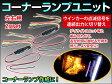 ウインカー LED コーナーランプユニット 2個Set 点滅信号を連続出力に切り替え (メール便発送なら送料無料)
