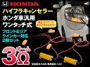 ホンダ車種 汎用 ワンタッチ式 ハイフラキャンセラー 2個セット (メール便発送なら送料無料)