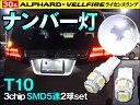 アルファード ヴェルファイア 30系 LEDルームランプ非装...