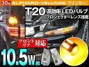 T20 ウインカー アンバー LED ヴェルファイア 30系...