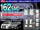 ヴェルファイア 30系 アルファード ルームランプ セット LED10点 crd...