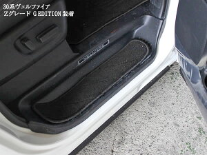 ヴェルファイア30系アルファード30系ステップマットエントランスマットブラック4ピース