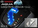 シフトゲートイルミ LED ブルー アクア TOYOTA アクア専用 LEDシフトゲートイルミネーション ブルー 単品(ゆうパケットなら送料無料)