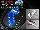 TOYOTA アクア専用 LEDシフトイルミネーションセット ブルー シフトポジション付 (ゆうパケットなら送料無料)