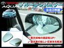 ブルーレンズ ミラー アクア NHP10専用 ブルーレンズドアミラー ブルーミラー 左右2枚セット 視界UPで快適に