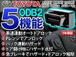 OBD2 車速ロックキット OBD2 車速連動オートドアロックツール アクア等 [T03B](ゆうパケット発送なら送料無料)(ゆうパケット発送なら送料無料)24580