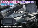 200系ハイエース1〜3型対応 標準ボディー専用トレイ付ナビバイザー(シックスセンス)【シボ】&セカンドフロア レザー…