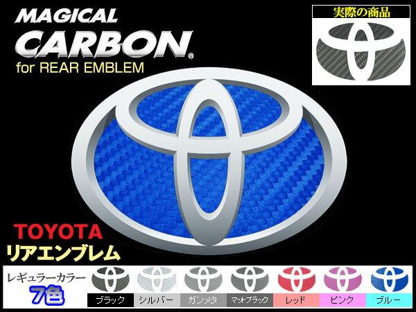 リアエンブレム用国際特許取得ハセ・プロマジカルカーボンレギュラー色TOYOTA※お取り寄せ|カーボン