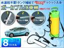 【20%OFFセール!3/30迄】洗車ポンプ ブラシ ホース...