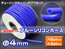 シリコンホース チューニングエンジンのアクセント【青】ブルーシリコンホース【φ4mm】※販売単位 1m