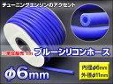 シリコンホース チューニングエンジンのアクセント青 ブルーシリコンホースφ6mm ※販売単位 1m