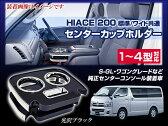 ハイエース200系 1〜4型 標準/ワイド センターコンソール カップホルダー光沢ブラック so