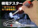 検電テスター 光で通電確認電源検索の必需品 検電テスター DC6V〜24V 工具