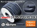 シリコンホース チューニングエンジンのアクセント黒 ブラック シリコンホースφ4mm ※販売単位 1m