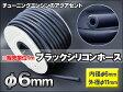 シリコンホース チューニングエンジンのアクセント黒 ブラック シリコンホースφ6mm ※販売単位 1m バキュームホース/ラジエターホース/インダクションホース/ターボホース