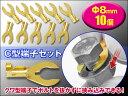 クワ型端子 Φ8mm C型(クワ型)端子 配線加工/DIYに 10個セット