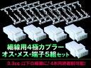 テープLEDや電装品の着脱に便利 細線用 4極カプラー オス・メス・端子 5組セット 0.3sq以下の細線に