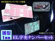 EL字光 EL字光式ナンバープレート EL字光ナンバー2枚セット 12V専用 薄型1mm EL字光式 送料無料
