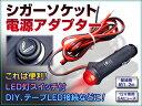 簡単便利!LEDスイッチ付 シガーソケット 電源アダプター DIYに!LEDテープとの配線接続等に!【5Aヒューズ内蔵】