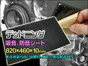 デッドニング 吸音 デッドニングシート吸音、防音シート 820×460×10mm(スポンジのみ)1枚