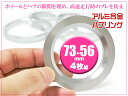 汎用 ハブリング 4枚セット73-56mm HUB Ring