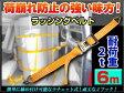 ラッシングベルト 簡単ラチェット式 ラッシングベルト 2t×6m ラッシングベルト トラック 2016Apr so