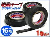 絶縁テープ【黒16mm幅】配線処理に!手で簡単にちぎれる!※1巻売り