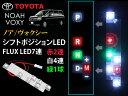 シフトポジションLED 70系ノア/ヴォクシー シフトポジションLED (メール便発送なら送料無料)