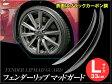 フェンダーリップ フェンダートリム ブラックカーボン調 フェンダーリップ マッドガード Lサイズ 33cm 左右2本 軟質ウレタンで柔軟 フェンダーモール フェンダートリムTM212