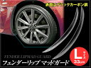 フェンダーリップ フェンダートリム ブラックカーボン調 フェンダーリップ マッドガード Lサイズ 33cm 左右2本 軟質ウレタンで柔軟 フェンダーモール フェ...