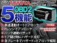 プリウスα対応 OBD2 車速連動オートドアロックツール[T03B](ゆうパケット発送なら送料無料)