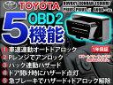 プリウス 30系 前期 後期対応 OBD2 車速連動オートドアロックツール プリウス パーツ [T03B](ゆうパケット発送なら送料無料)