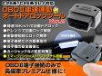 OBD2 車速連動オートドアロックツール Ver.2 C26系/C25系セレナ対応 N02P(ゆうパケット発送なら送料無料) so