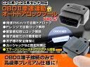 OBD2 車速連動オートドアロックツール Ver.2 C26系/C25系セレナ対応 N02P(ゆうパケット発送なら送料無料)