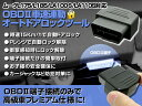 OBD2 車速連動オートドアロックツール ダイハツ ムーヴ[LA100S/LA110S] 車用 D01P(ゆうパケット発送なら送料無料)