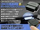 OBD2 車速連動オートドアロックツール ダイハツ タント[L375S/L385S] 車用 D01P(ゆうパケット発送なら送料無料)