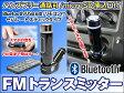 ショッピングbluetooth FMトランスミッター Bluetooth搭載 USB給電/リモコン付属 セパレート どんな車でもスマホの音楽が聞ける 送料込 so