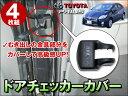ドアチェッカー ヒンジ カバー プリウス30 ノア ヴォクシー 80系 トヨタ純正 一部適合 crd