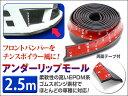 アンダーリップモール 2.5m ブラック フロントリップに EPDM系ゴムスポンジ素材でほとんどの車種に対応