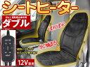 シートヒーター 運転席&助手席 2枚がひとつの電源で!12Vシガー挿込 2段階スイッチ すぐ暖まる 座面腰面ヒーター内蔵 ブラック 送料込 2016Dec