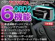 OBD2 車速ロックキット OBD2 車速ドアロック+オートハザード+オートパワーウィドウ 6機能搭載モデル!プリウス等 [T03W](ゆうパケット発送なら送料無料)