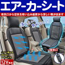 エアーカーシート クールカーシート シートクーラー 12Vシガー挿込 ON/OFFスイッチ 座面腰面から風が出る ブラック 1枚売り 送料込|涼…