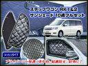 ステップワゴン RK1/2 専用 日除け サンシェード【黒メッシュ】完全遮光、車中泊、アウトドアに!