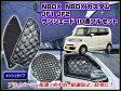 N box Nボックス カスタム JF1/2 専用 日除け サンシェード【黒メッシュ】完全遮光、車中泊、アウトドアに! 2016Sep