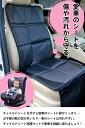 【10%OFFセール!5/24迄】チャイルドシート 保護 マット クッション カーシート 車 座席を ...