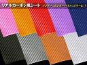 カッティングシール 車 抜群の伸縮率 リアルカラーカーボン風シート9色 120cm×25cm カッティングシート カッティング ブラック ホワイト レッド ブルー ピンク オレンジ 白 黒 赤 青 パネル ピラー カラー インナーパネル センターパネル 反射 カー用品 外装 パーツ