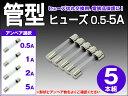 管型ヒューズ 5本セット ヒューズ切れ交換用、電装品保護に 筒型ヒューズ