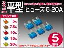 ミニ平型ヒューズ 5個セット ヒューズ切れ交換用、電装品保護に